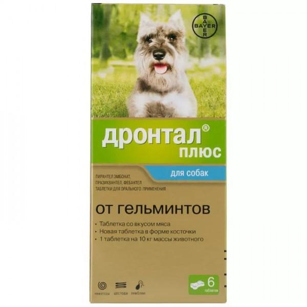 таблетки от глистов для собак купить